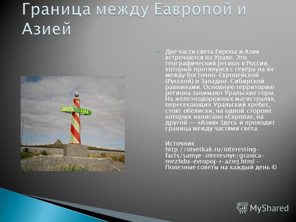 Хребет Кваркуш и Жигаланские водопады описание как