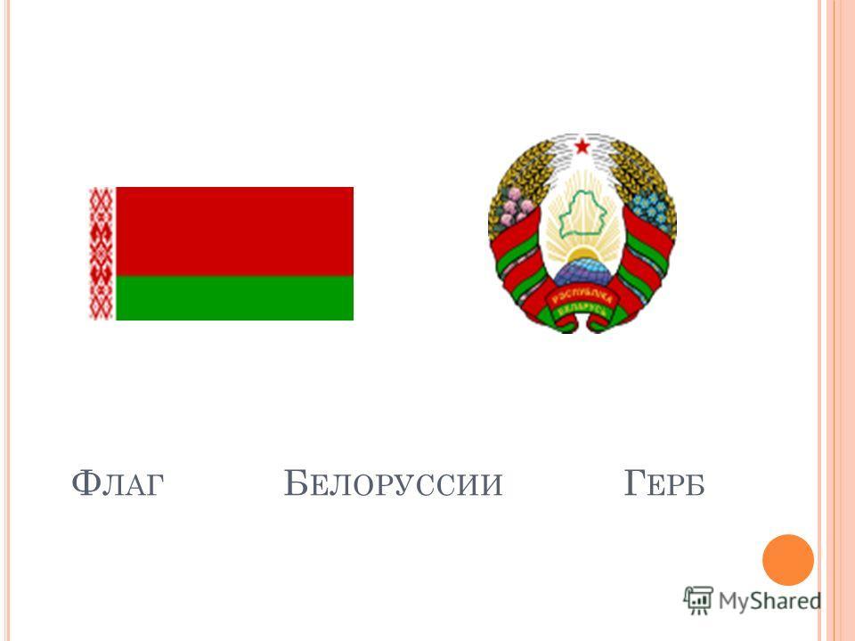 Ф ЛАГ Б ЕЛОРУССИИ Г ЕРБ