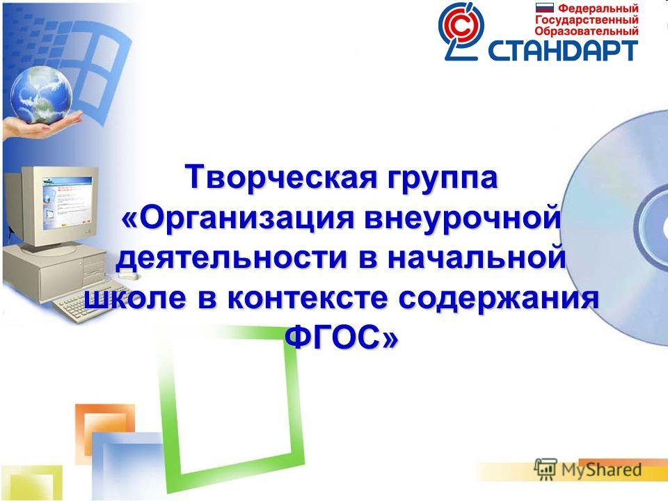 Творческая группа «Организация внеурочной деятельности в начальной школе в контексте содержания ФГОС»