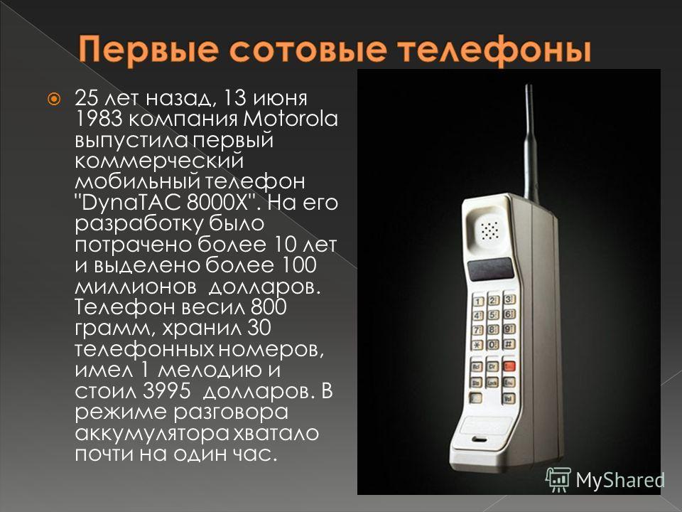 25 лет назад, 13 июня 1983 компания Motorola выпустила первый коммерческий мобильный телефон