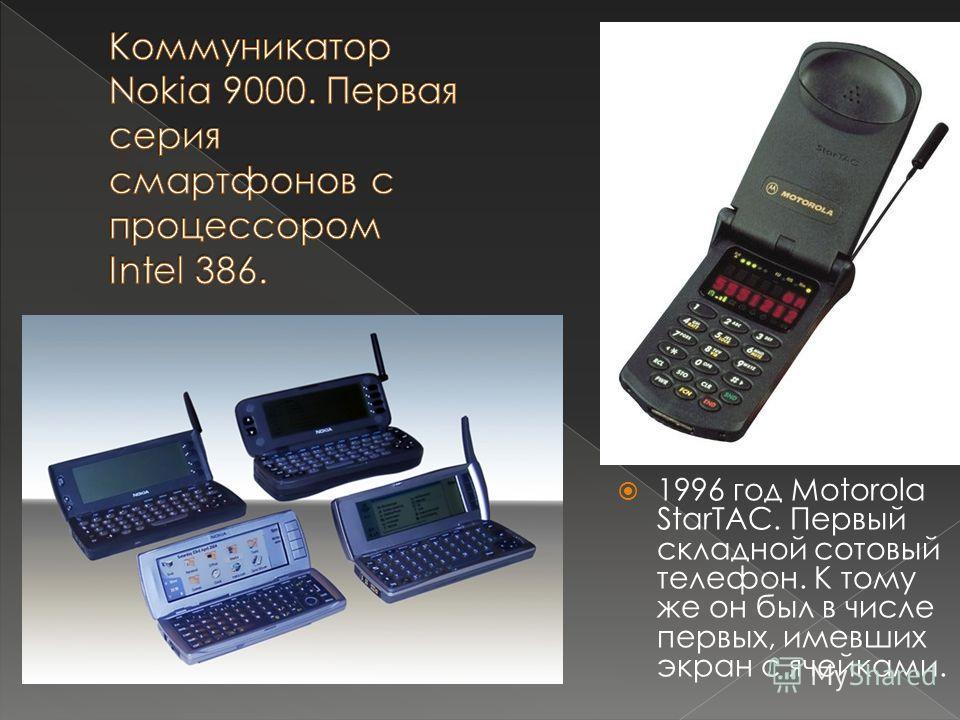 1996 год Motorola StarTAC. Первый складной сотовый телефон. К тому же он был в числе первых, имевших экран с ячейками.
