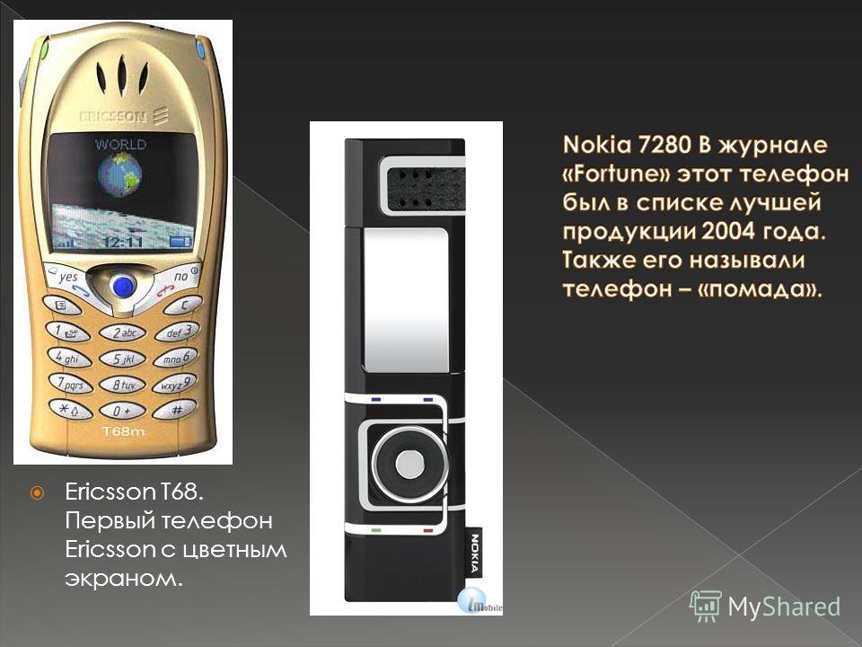 Ericsson T68. Первый телефон Ericsson с цветным экраном.