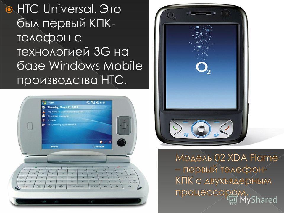 HTC Universal. Это был первый КПК- телефон с технологией 3G на базе Windows Mobile производства НТС.