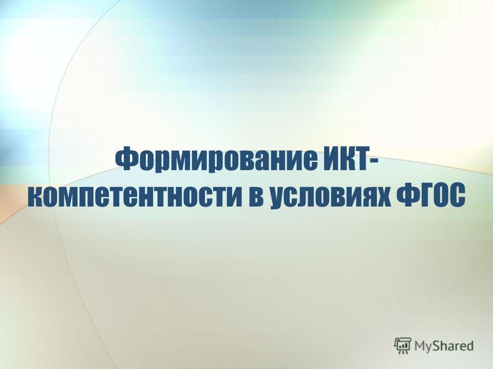 Формирование ИКТ- компетентности в условиях ФГОС