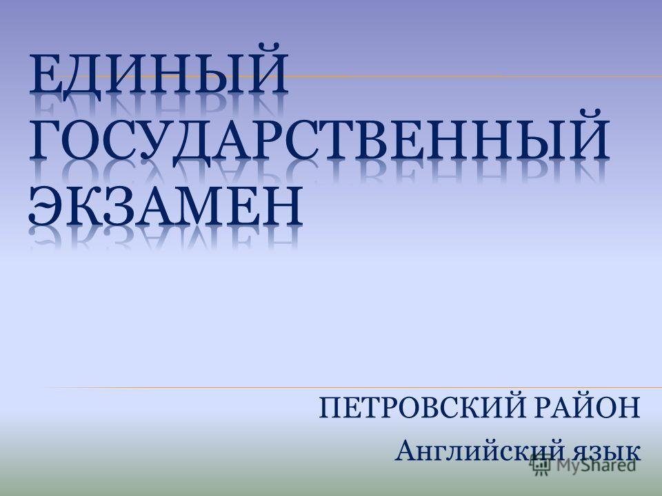 ПЕТРОВСКИЙ РАЙОН Английский язык