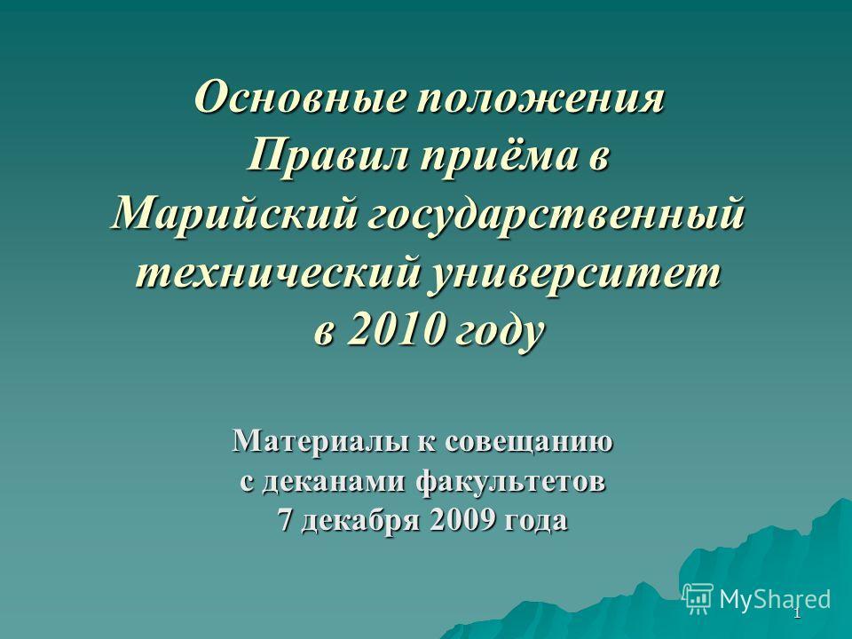 1 Основные положения Правил приёма в Марийский государственный технический университет в 2010 году Материалы к совещанию с деканами факультетов 7 декабря 2009 года
