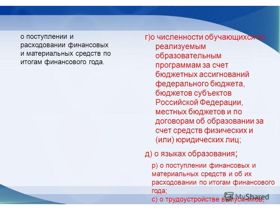 г)о численности обучающихся по реализуемым образовательным программам за счет бюджетных ассигнований федерального бюджета, бюджетов субъектов Российской Федерации, местных бюджетов и по договорам об образовании за счет средств физических и (или) юрид