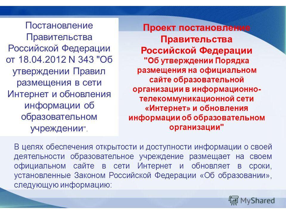 Постановление Правительства Российской Федерации от 18.04.2012 N 343