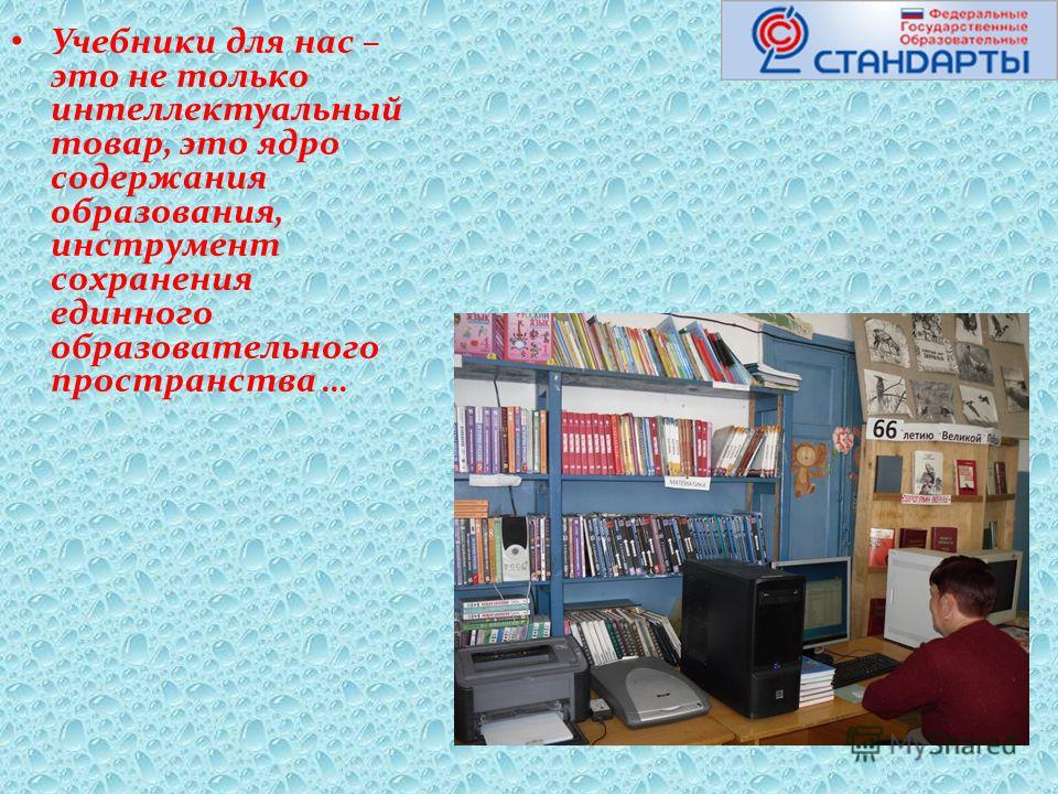 Учебники для нас – это не только интеллектуальный товар, это ядро содержания образования, инструмент сохранения единного образовательного пространства …