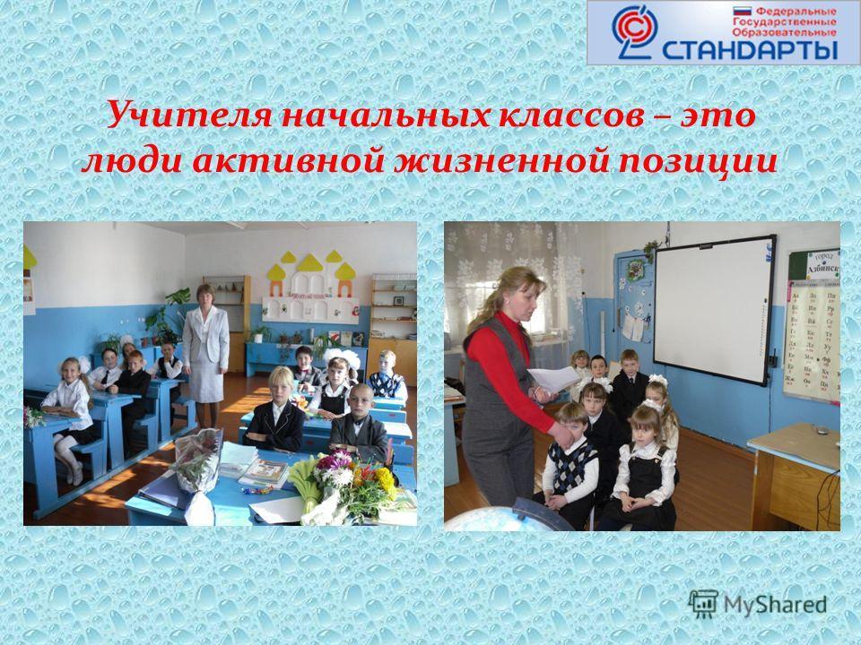 Учителя начальных классов – это люди активной жизненной позиции