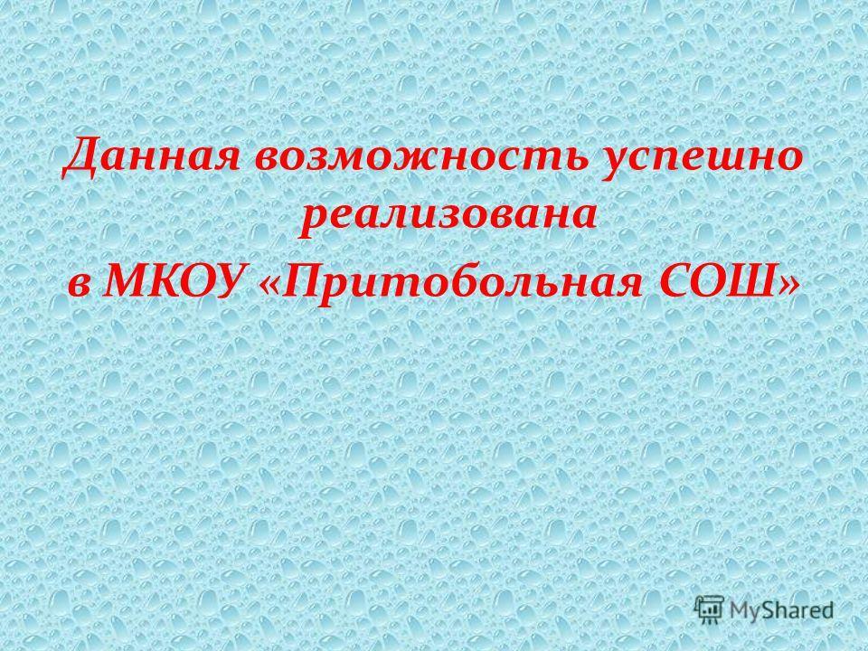 Данная возможность успешно реализована в МКОУ «Притобольная СОШ»
