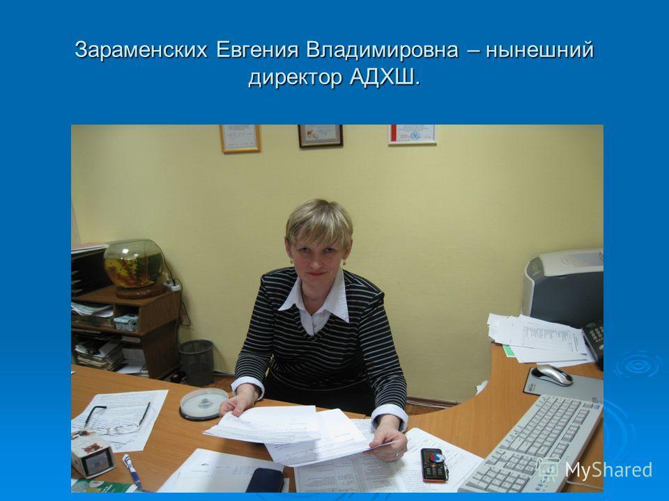 Зараменских Евгения Владимировна – нынешний директор АДХШ.