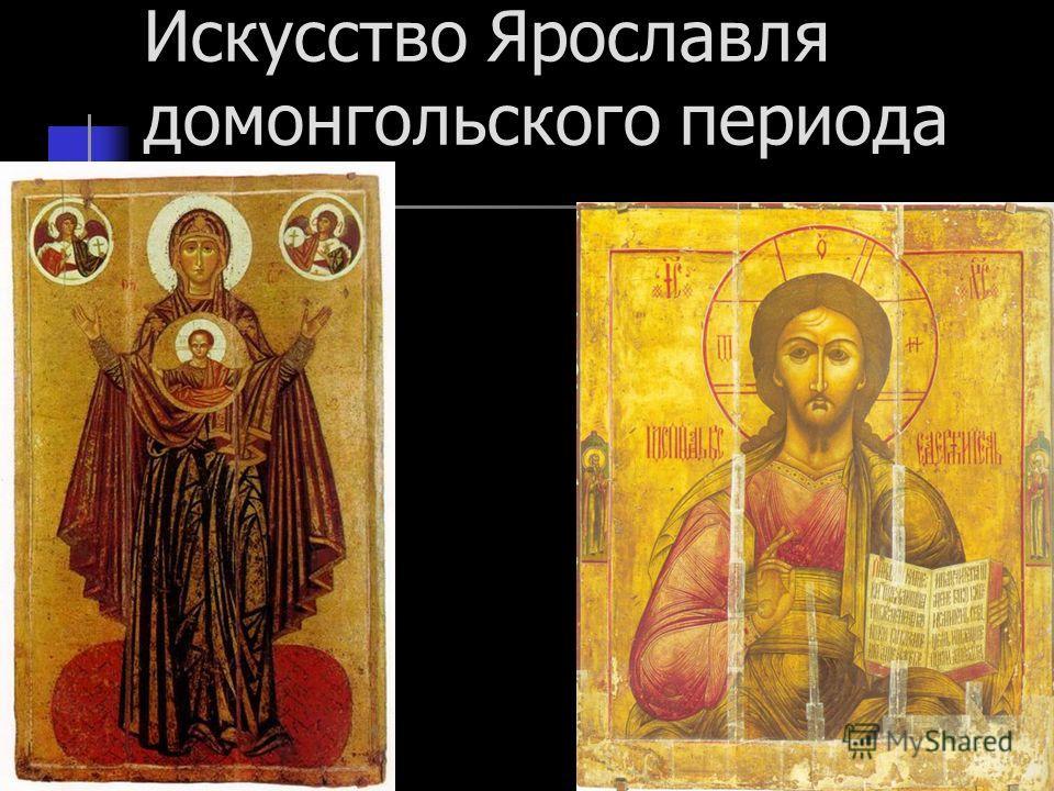 Искусство Ярославля домонгольского периода