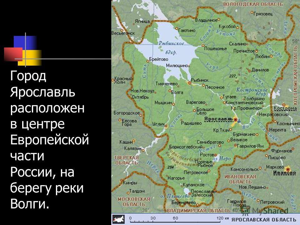 Город Ярославль расположен в центре Европейской части России, на берегу реки Волги.