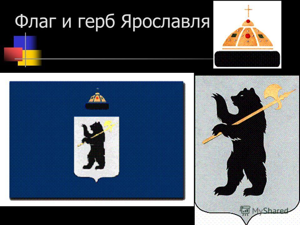 Флаг и герб Ярославля