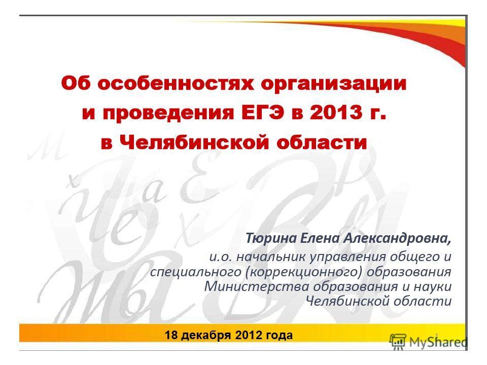 Об особенностях организации и проведения ЕГЭ в 2013 г. в Челябинской области
