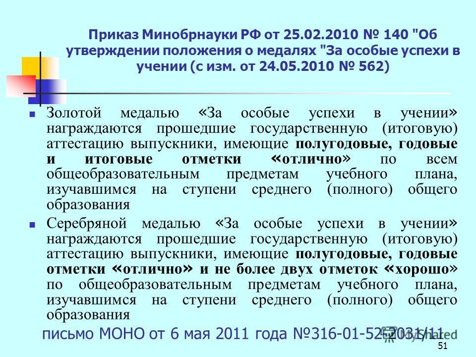 51 Приказ Минобрнауки РФ от 25.02.2010 140