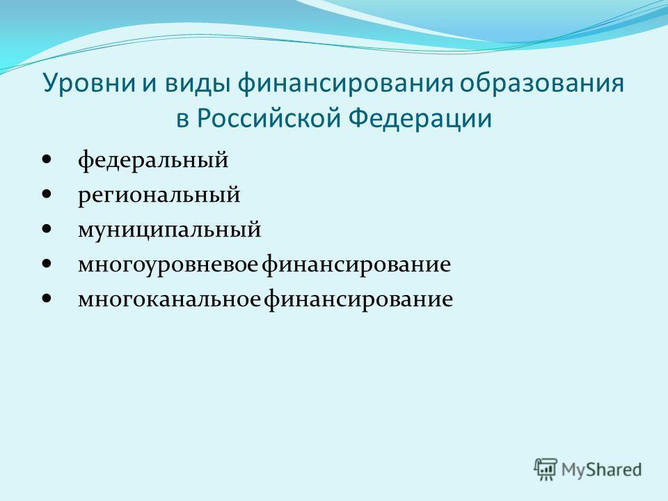 Уровни и виды финансирования образования в Российской Федерации федеральный региональный муниципальный многоуровневое финансирование многоканальное финансирование