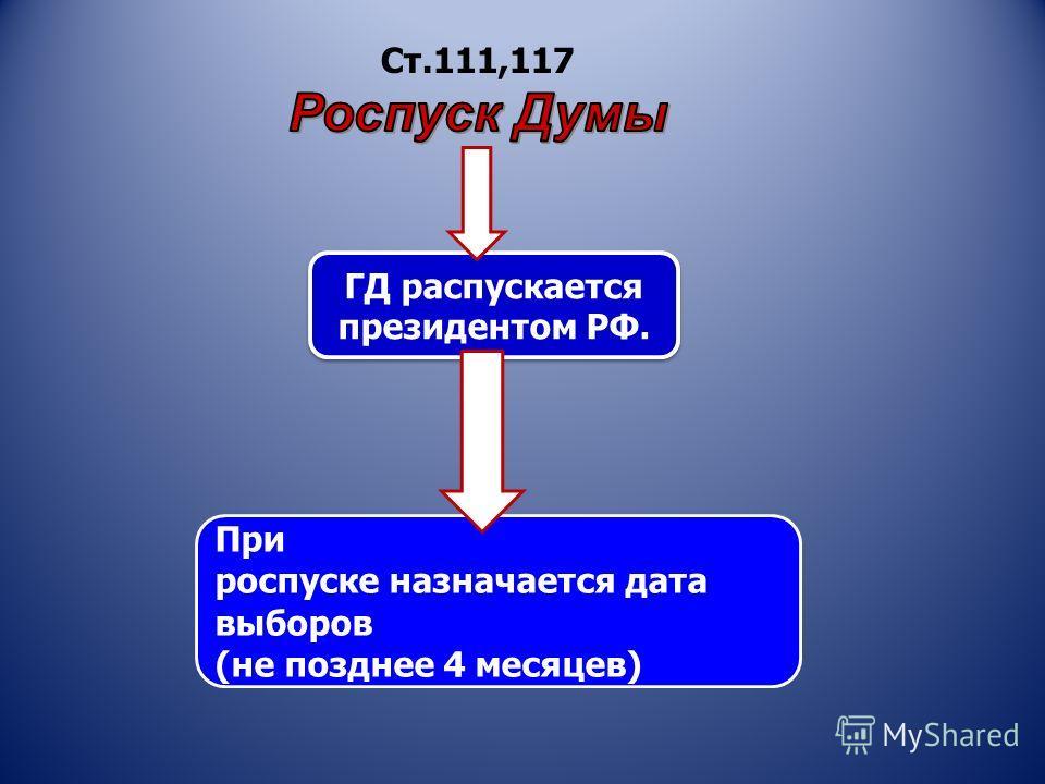 ГД распускается президентом РФ. При роспуске назначается дата выборов (не позднее 4 месяцев)