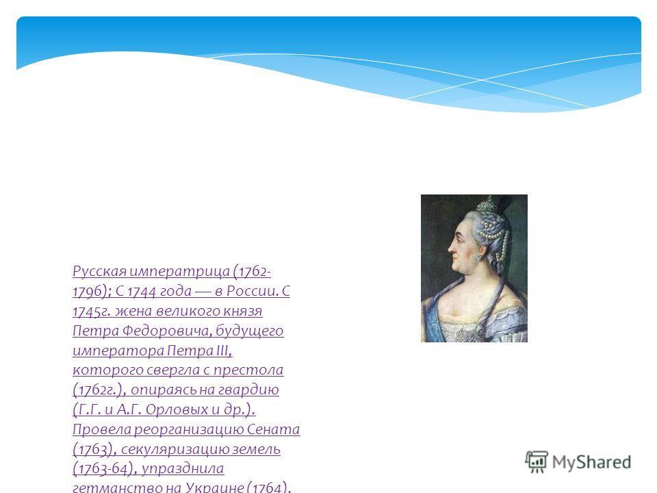 Портрет императрицы Екатерины II. 1780. Неизвестный художник. Саратовский государственный художественный музей