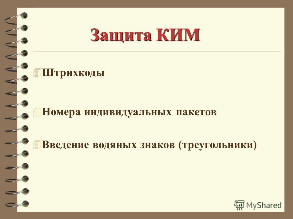 Защита КИМ 4 Штрихкоды 4 Номера индивидуальных пакетов 4 Введение водяных знаков (треугольники)