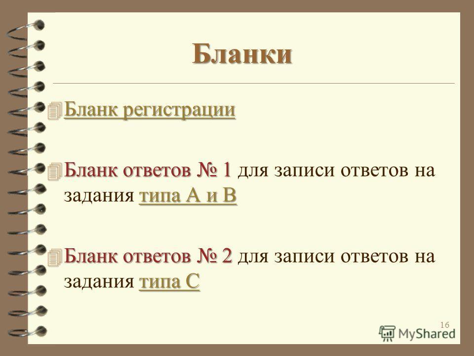 16 Бланки 4 Бланк регистрации Бланк регистрации Бланк регистрации 4 Бланк ответов 1 типа А и В 4 Бланк ответов 1 для записи ответов на задания типа А и В типа А и Втипа А и В 4 Бланк ответов 2 типа С 4 Бланк ответов 2 для записи ответов на задания ти