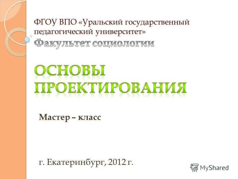 Мастер – класс г. Екатеринбург, 2012 г.