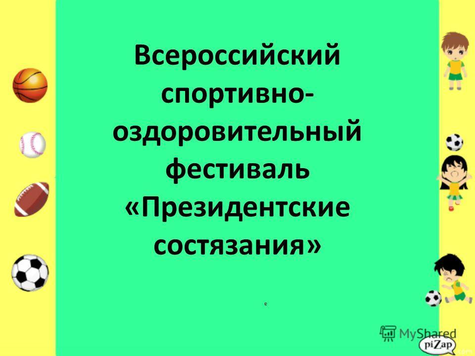 Всероссийский спортивно- оздоровительный фестиваль «Президентские состязания» а