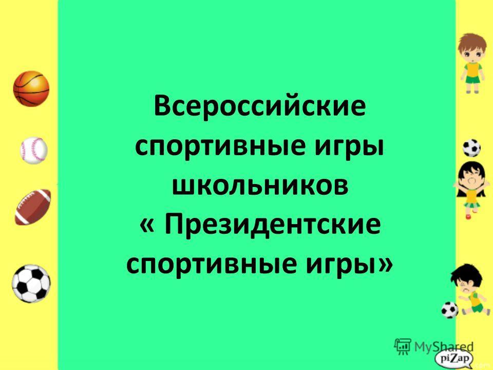Всероссийские спортивные игры школьников « Президентские спортивные игры»