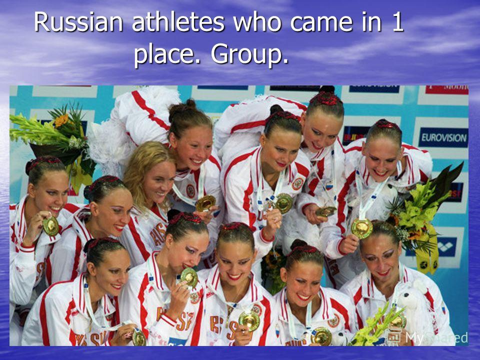 Russian athletes who came in 1 place. Group.