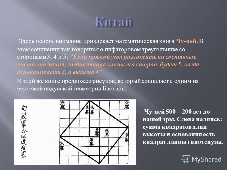 Здесь особое внимание привлекает математическая книга Чу - пей. В этом сочинении так говорится о пифагоровом треугольнике со сторонами 3, 4 и 5:
