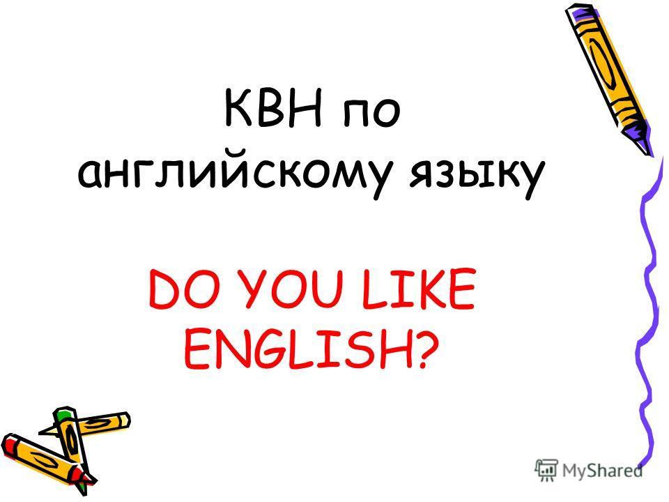 КВН по английскому языку DO YOU LIKE ENGLISH?