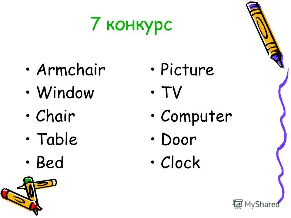 7 конкурс Armchair Window Chair Table Bed Picture TV Computer Door Clock