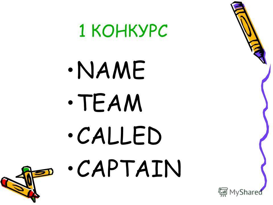 1 КОНКУРС NAME TEAM CALLED CAPTAIN