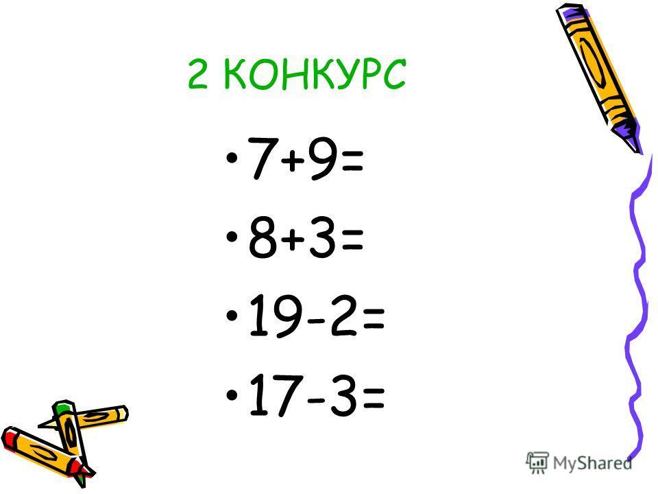 2 КОНКУРС 7+9= 8+3= 19-2= 17-3=