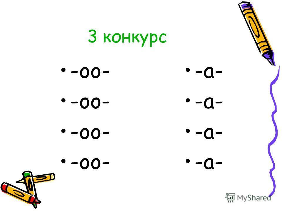 3 конкурс -oo- -a-