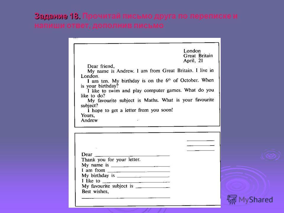 Задание 18. Задание 18. Прочитай письмо друга по переписке и напиши ответ, дополнив письмо