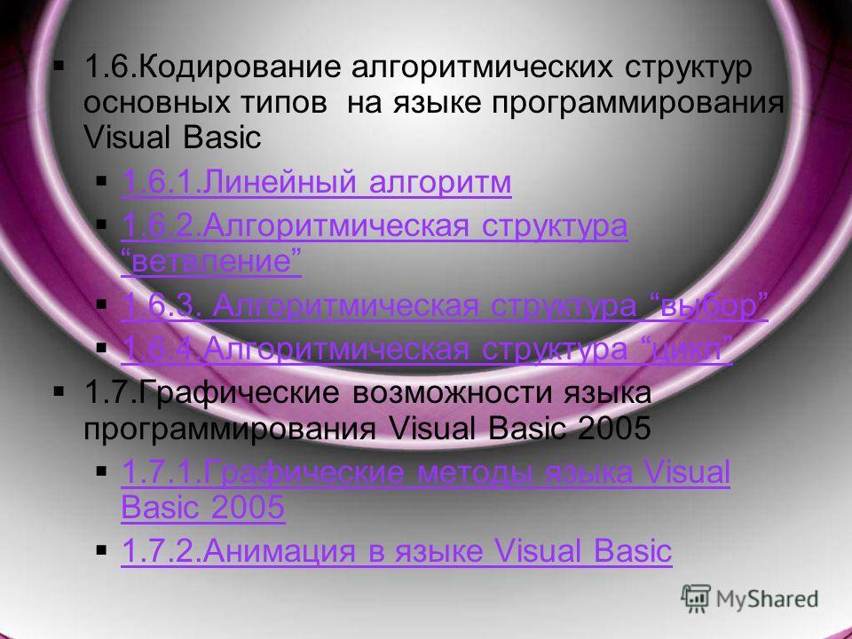 1.6.Кодирование алгоритмических структур основных типов на языке программирования Visual Basic 1.6.1.Линейный алгоритм 1.6.2.Алгоритмическая структураветвление 1.6.2.Алгоритмическая структура ветвление 1.6.3. Алгоритмическая структура выбор 1.6.3. Ал