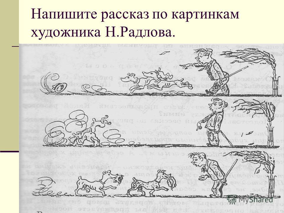 Напишите рассказ по картинкам художника Н.Радлова.