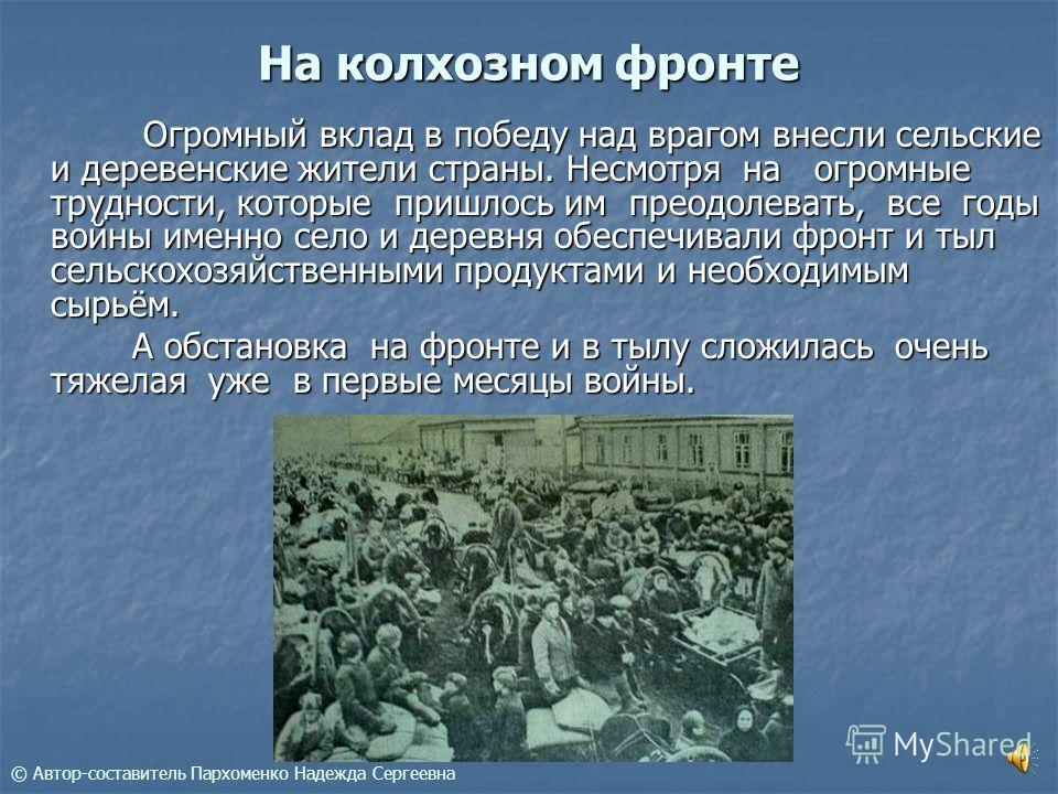 На один из заводов Свердловска в начале 1942 года пришло более 100 выпускников училищ. 54 из них были объединены в одну бригаду во главе с мастером М. Бондиным. На один из заводов Свердловска в начале 1942 года пришло более 100 выпускников училищ. 54