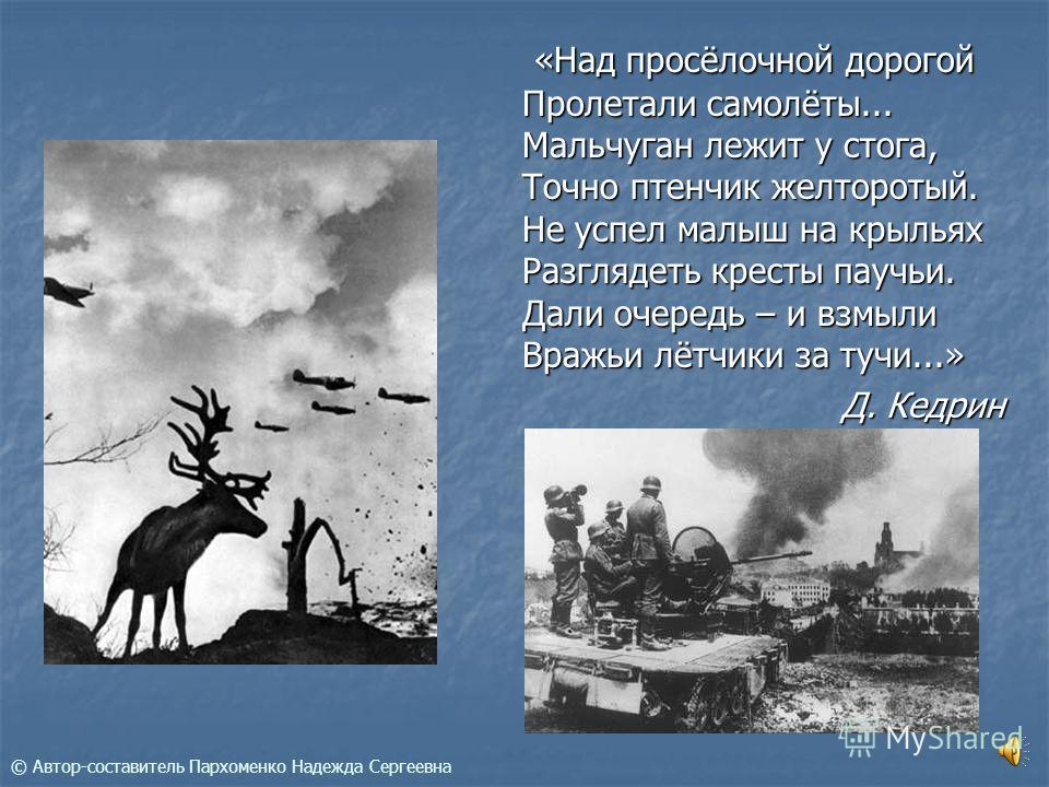 Дети в Великую Отечественную Войну © Автор-составитель Пархоменко Надежда Сергеевна