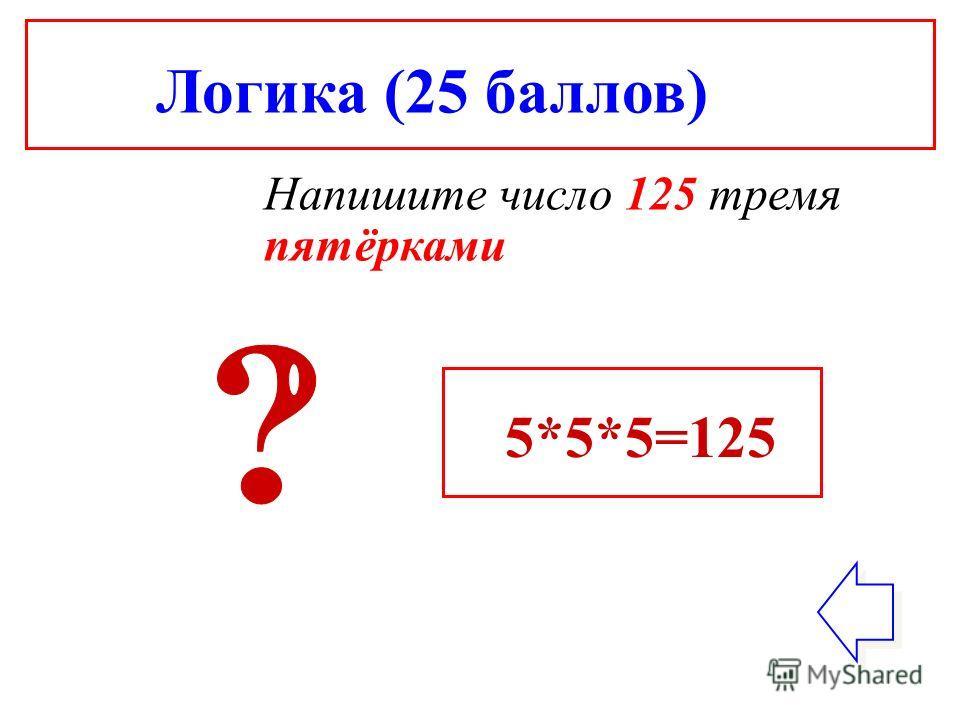 Логика (25 баллов) Напишите число 125 тремя пятёрками 5*5*5=125