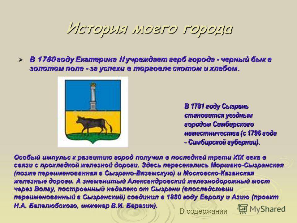 История моего города В 1780 году Екатерина II учреждает герб города - черный бык в золотом поле - за успехи в торговле скотом и хлебом. В 1780 году Екатерина II учреждает герб города - черный бык в золотом поле - за успехи в торговле скотом и хлебом.