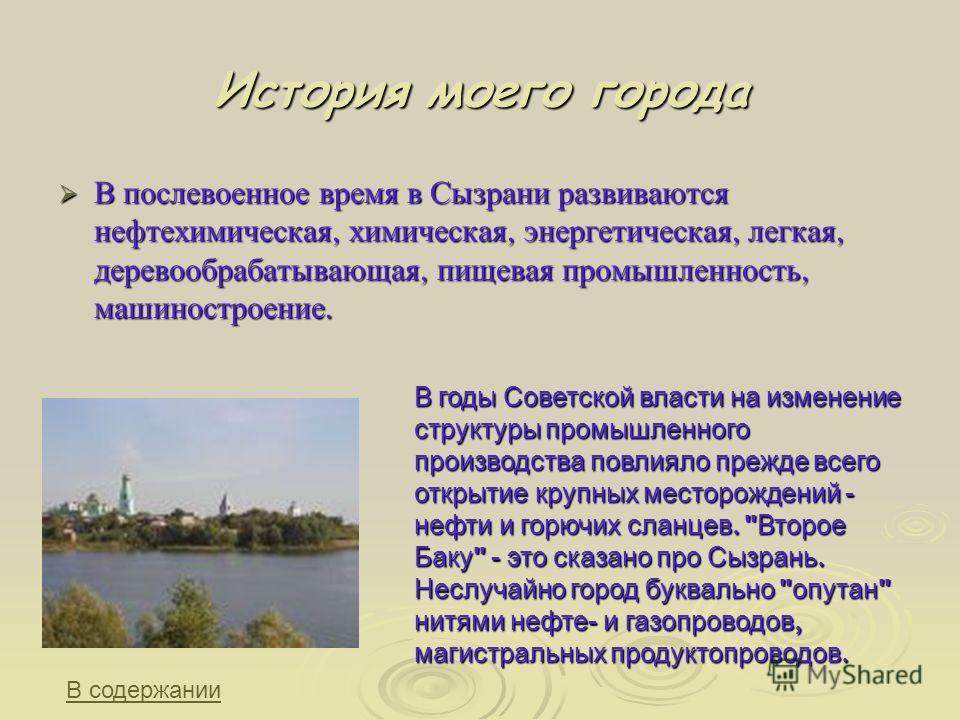 История моего города В послевоенное время в Сызрани развиваются нефтехимическая, химическая, энергетическая, легкая, деревообрабатывающая, пищевая промышленность, машиностроение. В послевоенное время в Сызрани развиваются нефтехимическая, химическая,