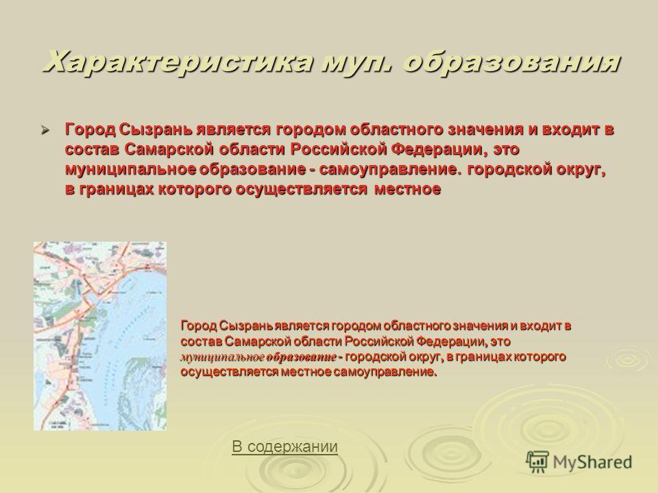 Характеристика муп. образования Город Сызрань является городом областного значения и входит в состав Самарской области Российской Федерации, это муниципальное образование - самоуправление. городской округ, в границах которого осуществляется местное Г