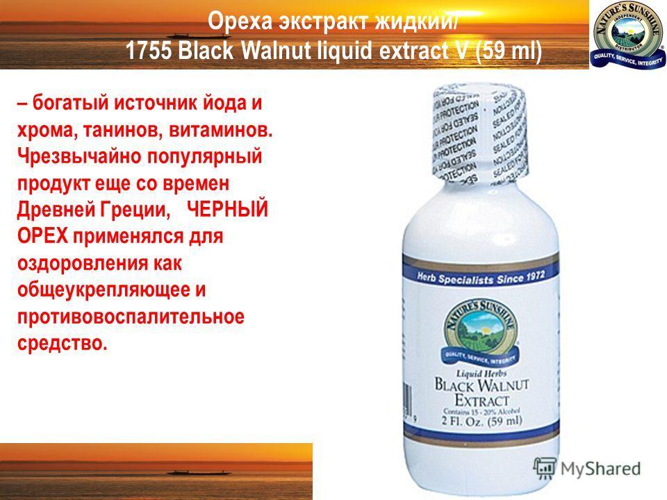 – Ореха экстракт жидкий/ 1755 Black Walnut liquid extract V (59 ml) – богатый источник йода и хрома, танинов, витаминов. Чрезвычайно популярный продукт еще со времен Древней Греции, ЧЕРНЫЙ ОРЕХ применялся для оздоровления как общеукрепляющее и против