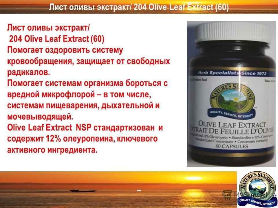 – Лист оливы экстракт/ 204 Olive Leaf Extract (60) Лист оливы экстракт/ 204 Olive Leaf Extract (60) Помогает оздоровить систему кровообращения, защищает от свободных радикалов. Помогает системам организма бороться с вредной микрофлорой – в том числе,