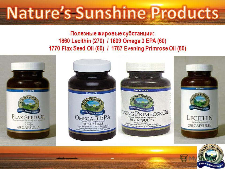 – Полезные жировые субстанции: 1660 Lecithin (270) / 1609 Omega 3 EPA (60) 1770 Flax Seed Oil (60) / 1787 Evening Primrose Oil (80)