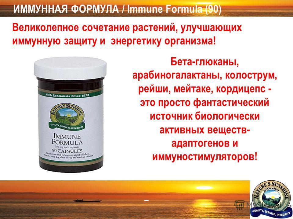 – Бета-глюканы, арабиногалактаны, колострум, рейши, мейтаке, кордицепс - это просто фантастический источник биологически активных веществ- адаптогенов и иммуностимуляторов! ИММУННАЯ ФОРМУЛА / Immune Formula (90) Великолепное сочетание растений, улучш
