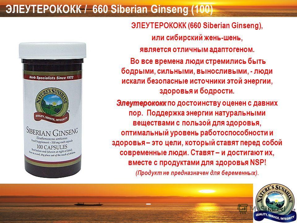 – ЭЛЕУТЕРОКОКК (660 Siberian Ginseng), или сибирский жень-шень, является отличным адаптогеном. Во все времена люди стремились быть бодрыми, сильными, выносливыми, - люди искали безопасные источники этой энергии, здоровья и бодрости. Элеутерококк Элеу